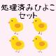 処理済ヒヨコ 30羽セット