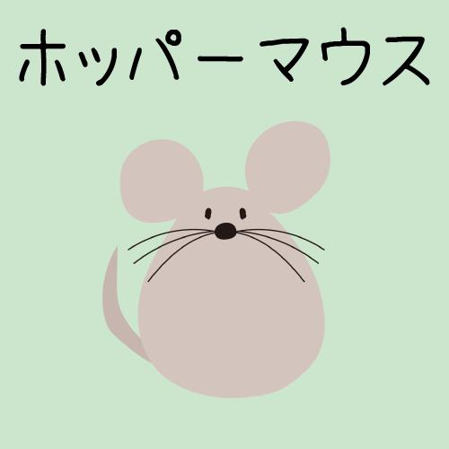 【国産】ホッパーマウス 1匹