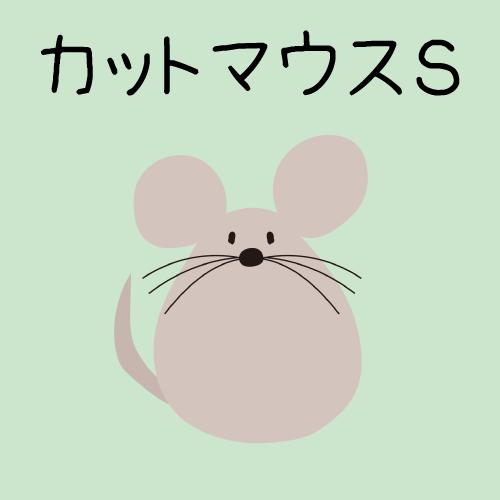 カットマウスS