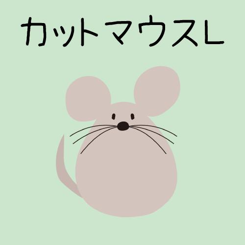 カットマウスL