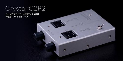 KOJO Crystal C2P2