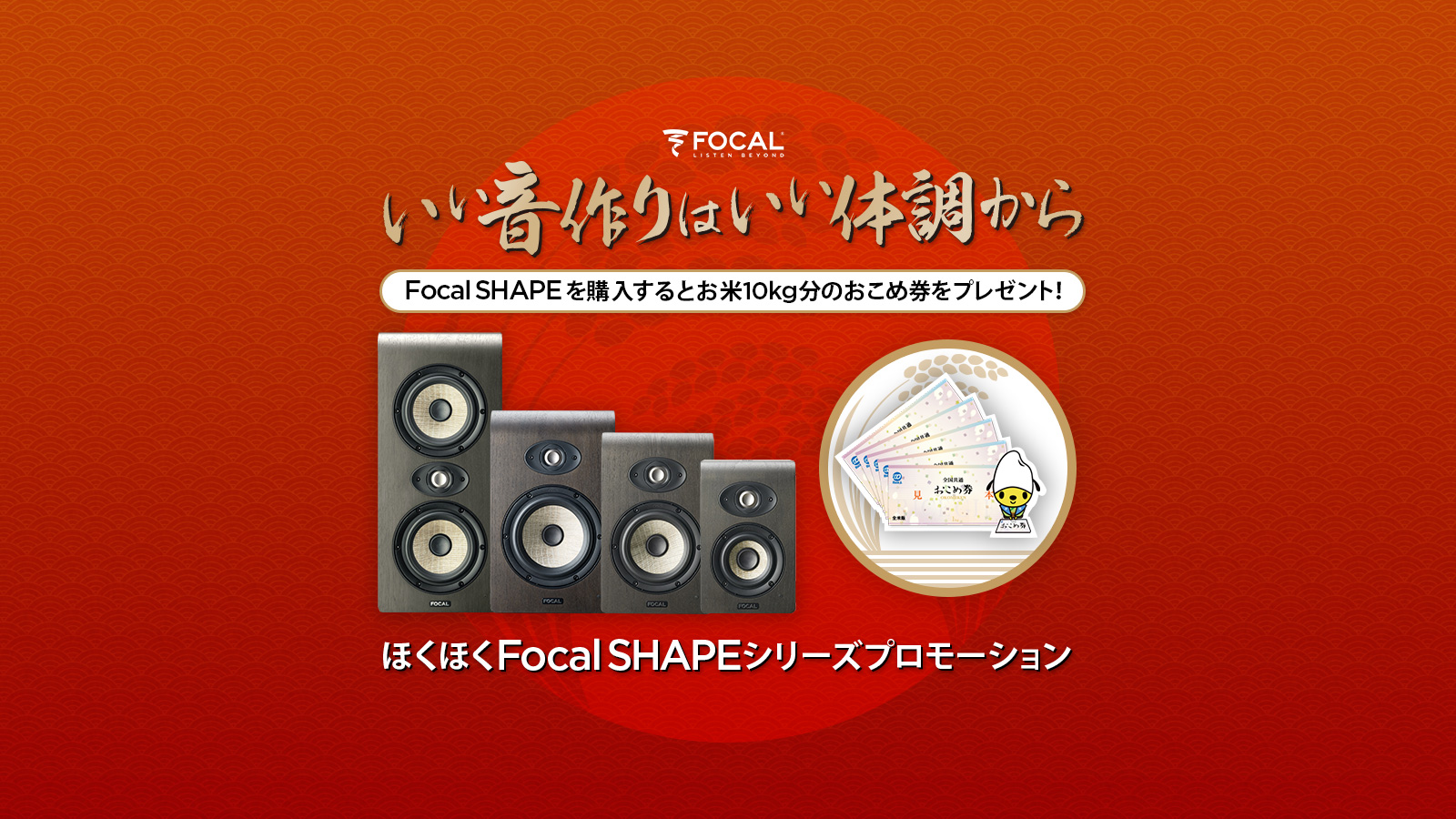 FOCAL PROFESSIONAL SHAPE TWIN(ペア)【ペア購入対象:10kg分のおこめ券プレゼント】