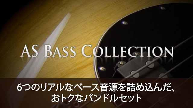 AcousticSamples AS Bass Collection (ダウンロード版)