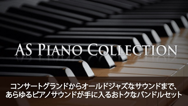 AcousticSamples AS Piano Collection (ダウンロード版)