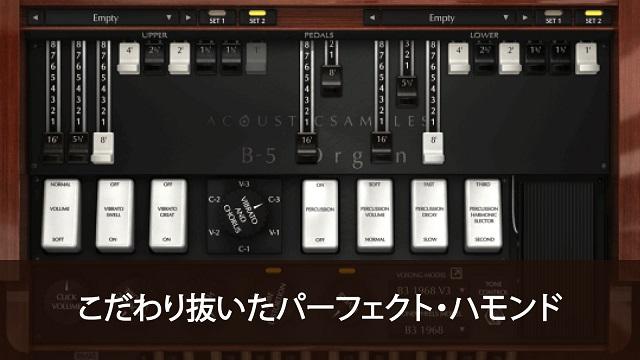 AcousticSamples B-5 Organ V3 (ダウンロード版)