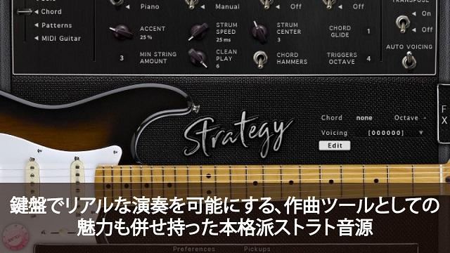AcousticSamples Strategy (ダウンロード版)