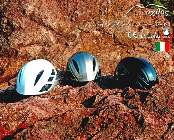 oxtos(オクトス) アルパインライトヘルメット OX-020