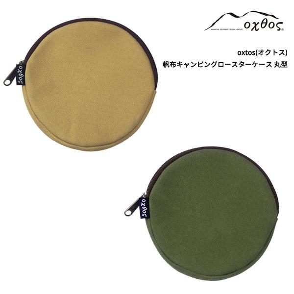 oxtos(オクトス) 帆布キャンピングロースターケース 丸型【メール便発送可能】