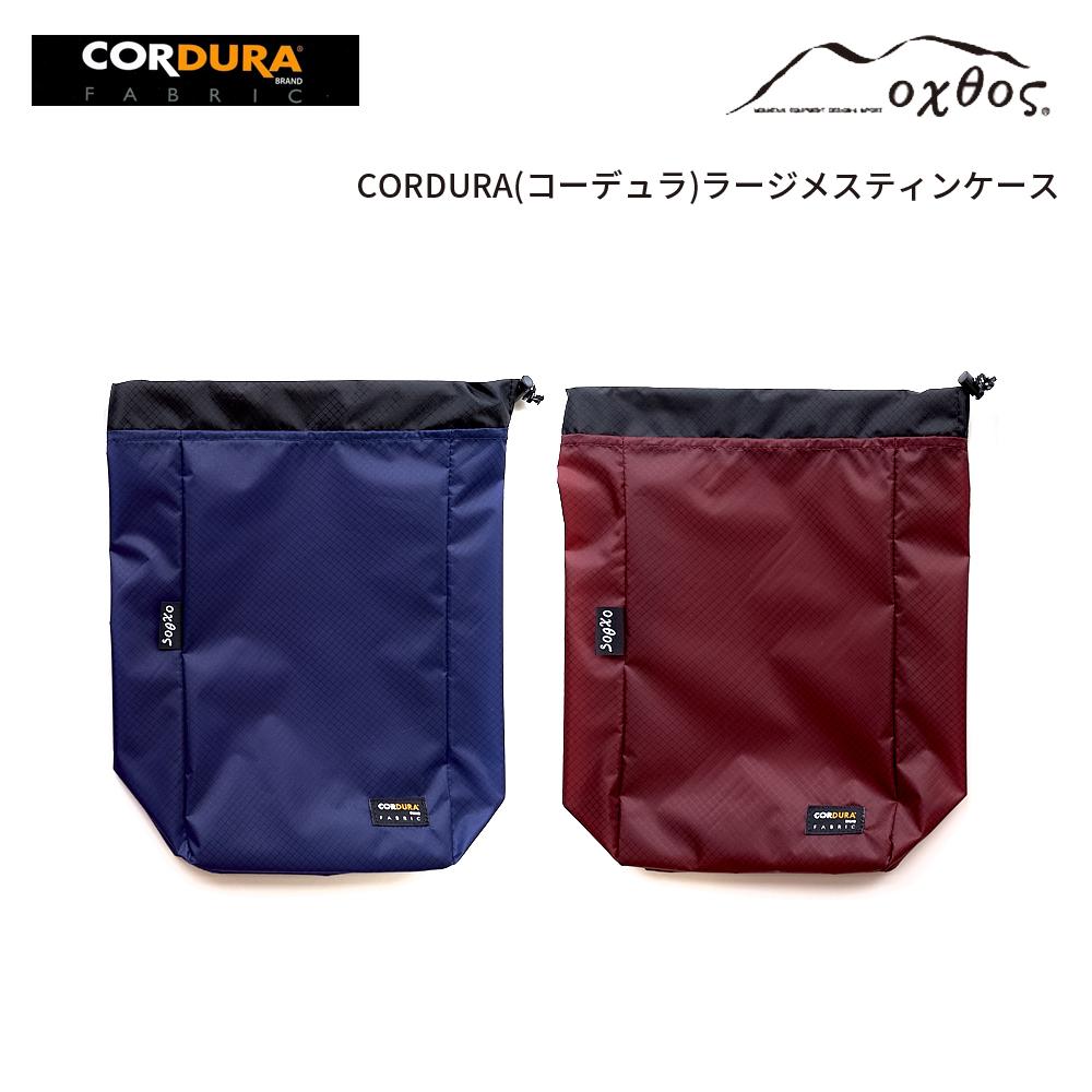 oxtos(オクトス) CORDURA ラージメスティンケース【ゆうパケット発送可能】