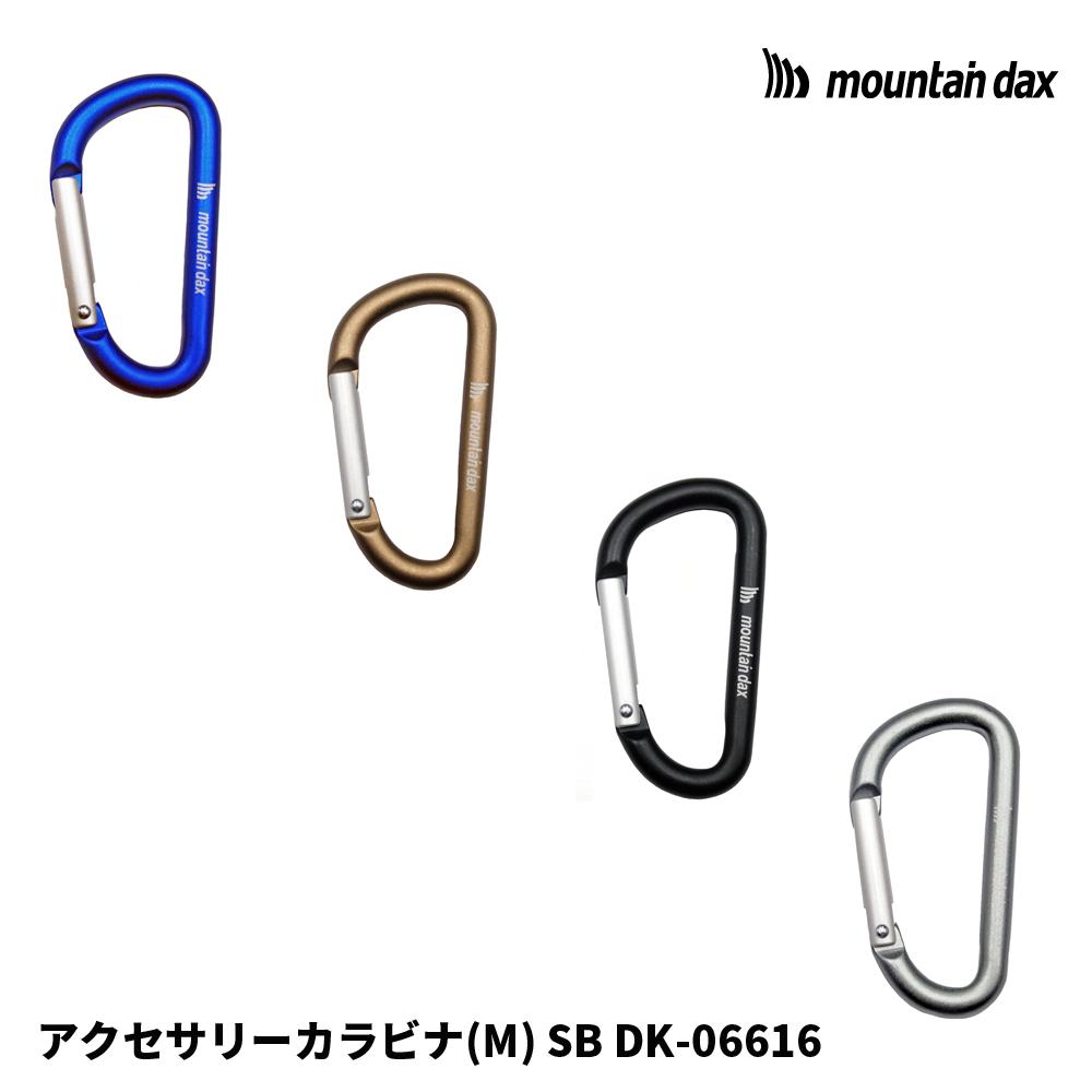 mountain dax(マウンテンダックス) アクセサリーカラビナ(M) SB DK-06616【メール便発送可能】