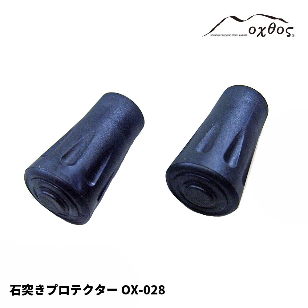 oxtos(オクトス) 石突きプロテクター (2個セット) OX-028【ゆうパケット発送可能】