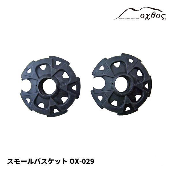 oxtos(オクトス) スモールバスケット (2個セット) OX-029【ゆうパケット発送可能】