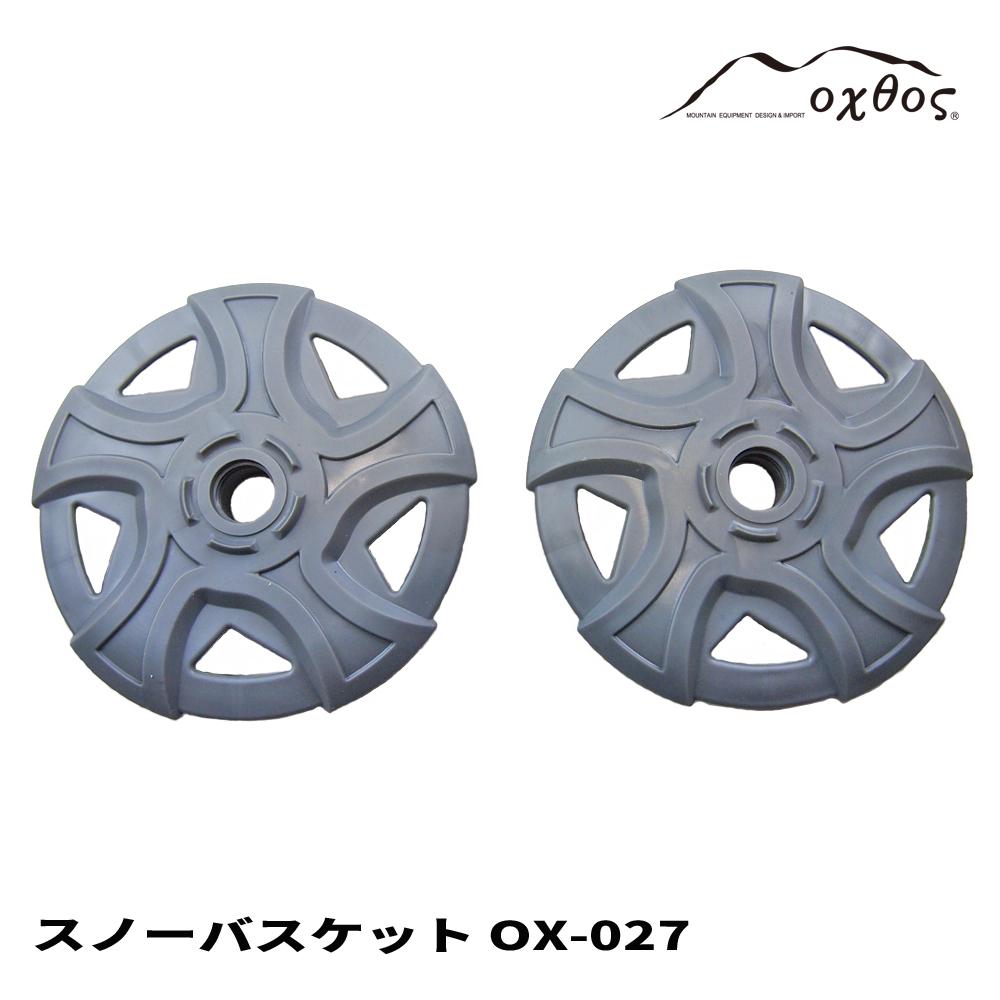 oxtos(オクトス) スノーバスケット (2個セット) OX-027【メール便発送可能】