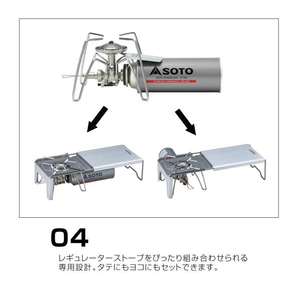 SOTO(ソト) ミニマルワークトップ ST-3107