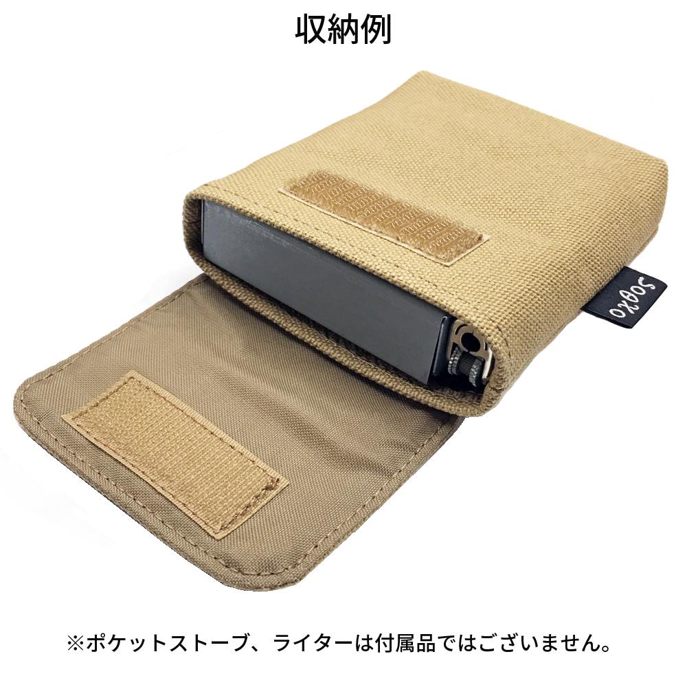 oxtos(オクトス) エスビット ポケットストーブ専用ケース 【メール便発送可能】