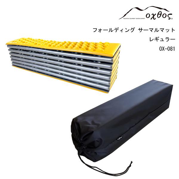 【10%OFF】oxtos(オクトス) フォールディングサーマルマット レギュラー OX-081【収納袋付】