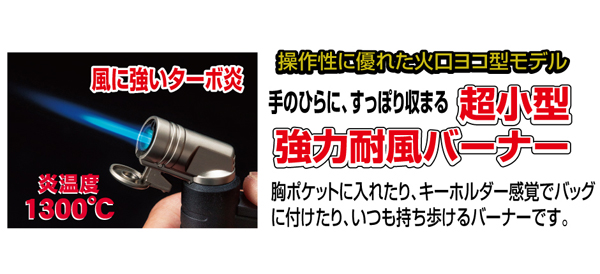SOTO(ソト) マイクロトーチ ACTIVE(アクティブ) ST-486