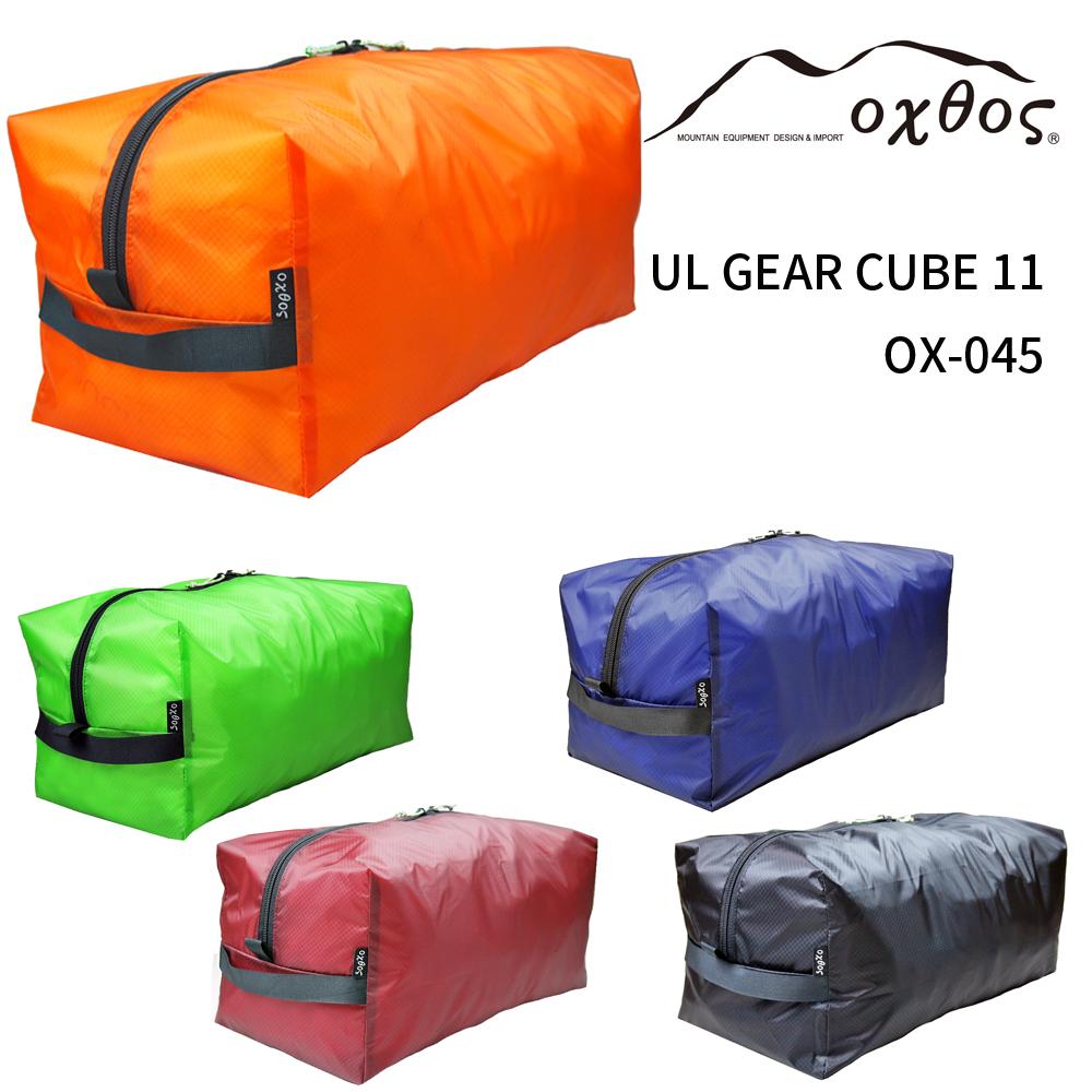 oxtos(オクトス) UL GEAR CUBE 11 OX-045【メール便発送可能】