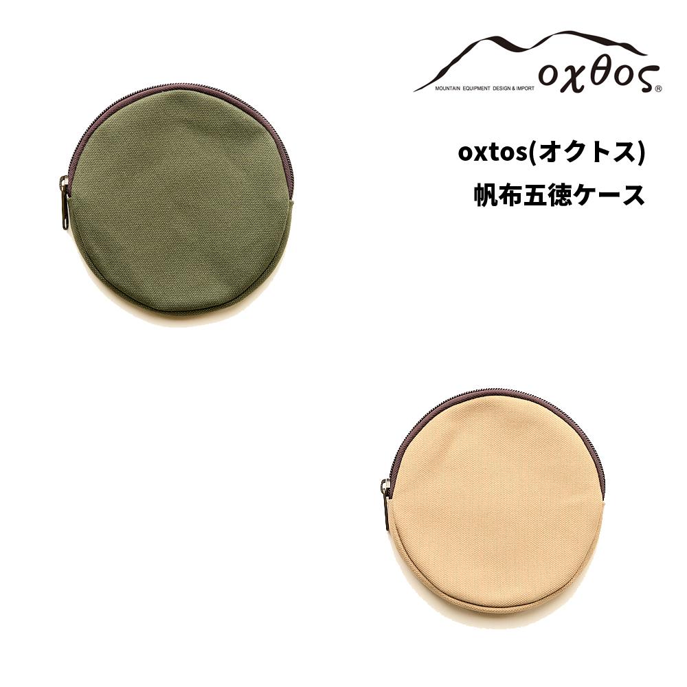 oxtos(オクトス) 帆布五徳ケース 丸型【ゆうパケット発送可能】