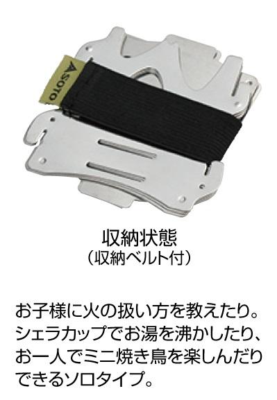 SOTO(ソト) ミニ焚き火台 テトラ ST-941【メール便発送可能】