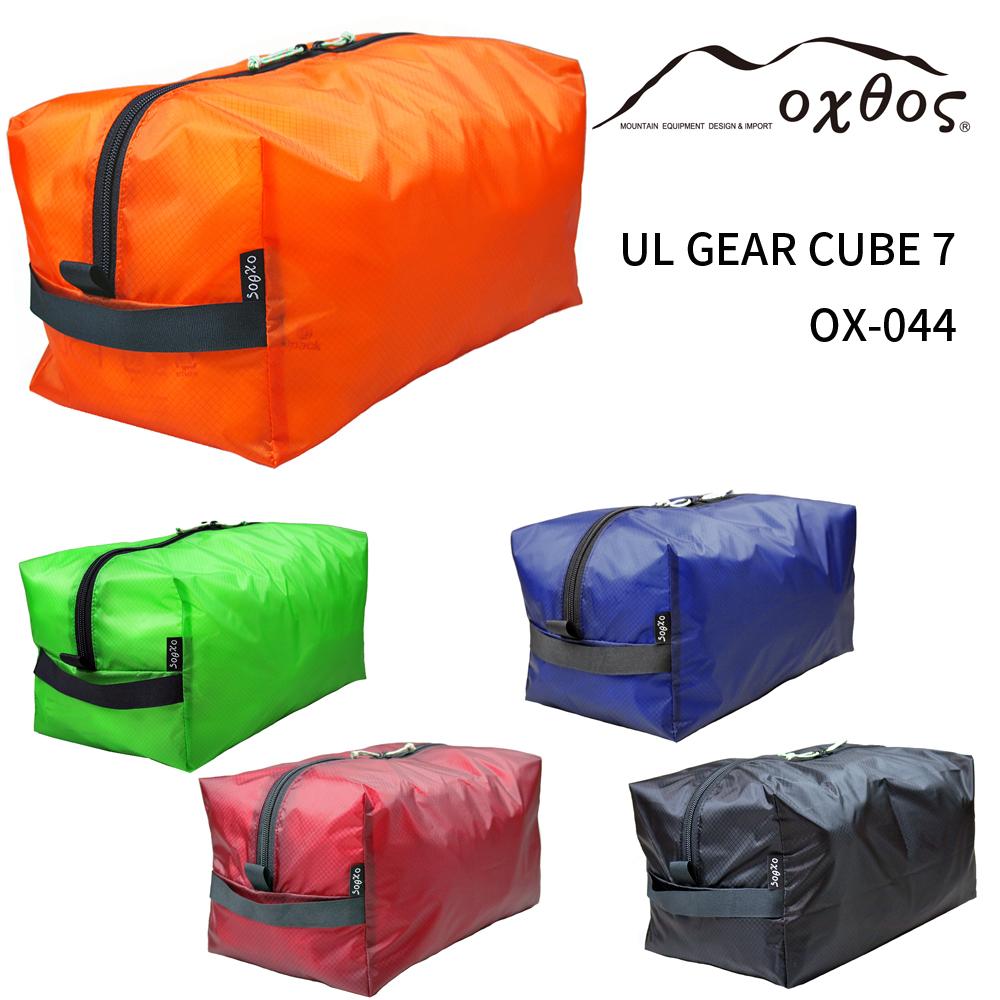 oxtos(オクトス) UL GEAR CUBE 7 OX-044【メール便発送可能】