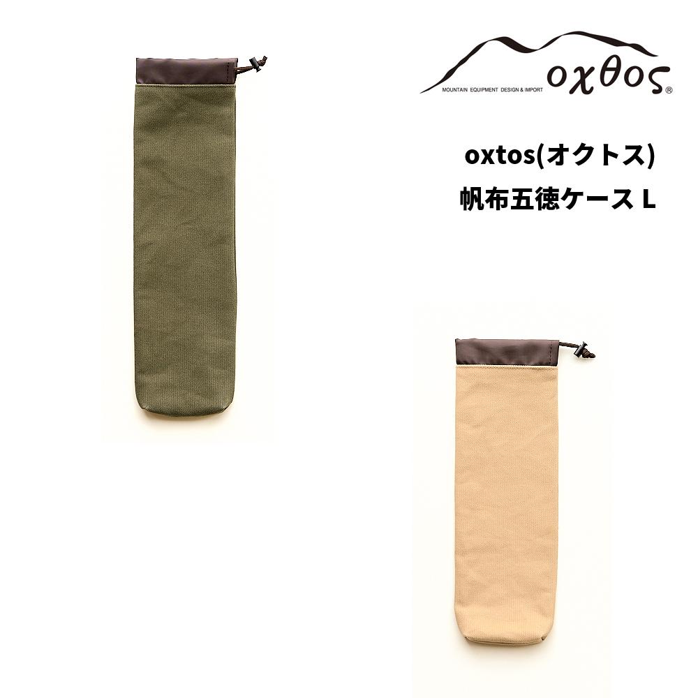 oxtos(オクトス) 帆布五徳ケース L【メール便発送可能】