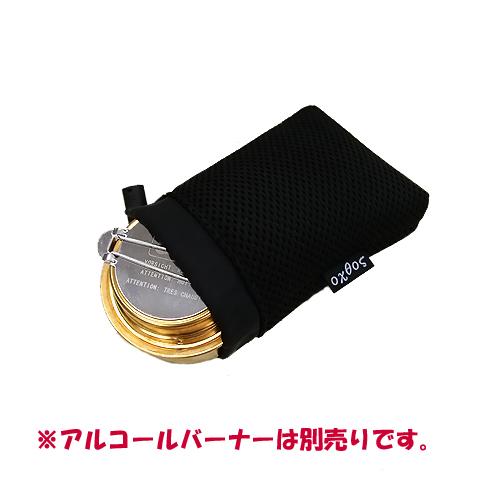 oxtos(オクトス) アルコールバーナー専用ケース【ゆうパケット発送可能】