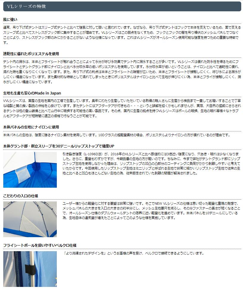 PUROMONTE(プロモンテ) 超軽量アルパインテント VL-27 【グランドシートセット】