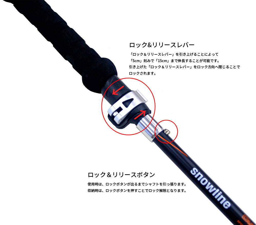 snowline(スノーライン) Easy Folding Stick (1本)