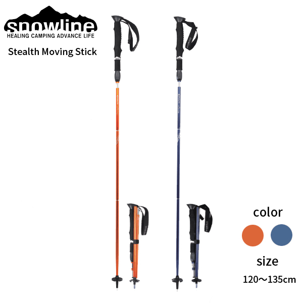 snowline(スノーライン) Stealth Moving Stick (2本)