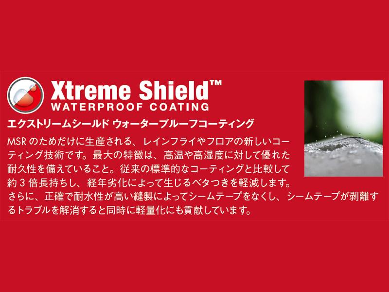 MSR(エムエスアール) ハバ NX 37004