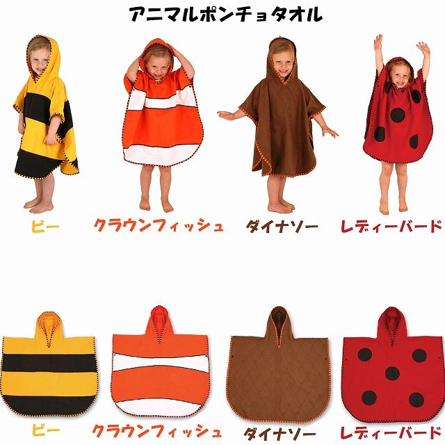 【50%OFF】Little Life(リトルライフ) ポンチョタオル