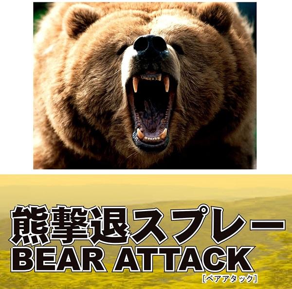 熊撃退スプレー ベアーアタック B5457
