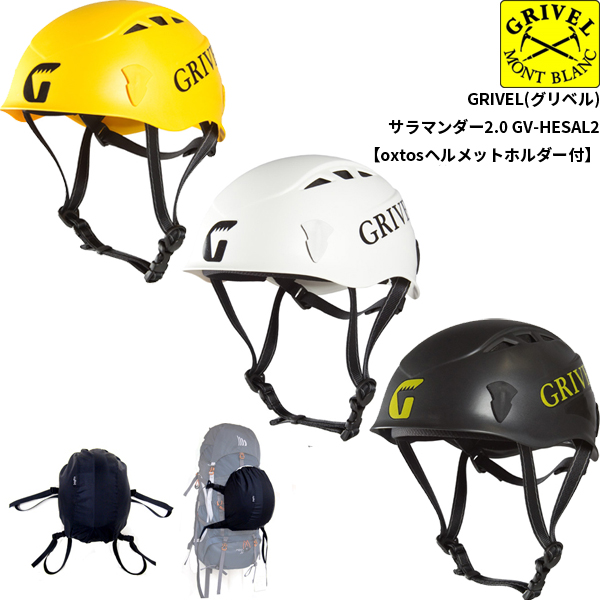 GRIVEL(グリベル) サラマンダー2.0 GV-HESAL2【oxtosヘルメットホルダー付】