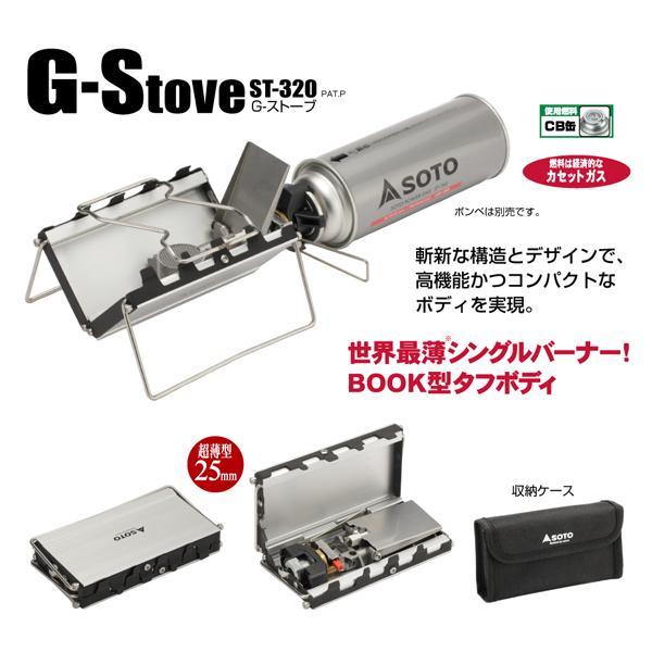 SOTO(ソト) G-ストーブ ST-320