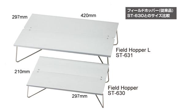 SOTO(ソト) フィールドホッパーL ST-631