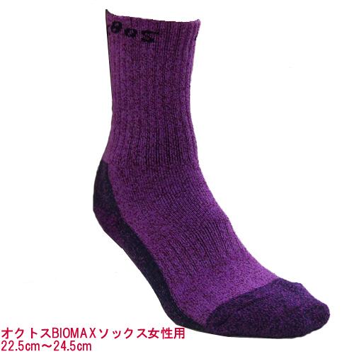 オクトス・BIOMAXソックス【1足】