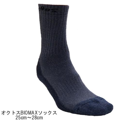 オクトス・BIOMAXソックス【2足セット】