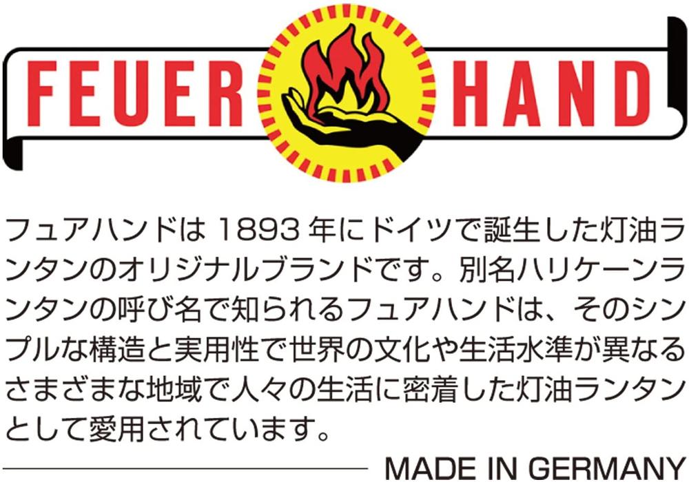 FEUERHAND(フュアーハンド) ベイビースペシャル276