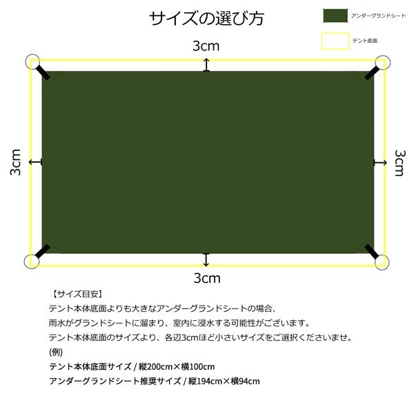 oxtos(オクトス) CORDURA アンダーグランドシート/レギュラー 【受注生産(10〜14日)セミオーダー】