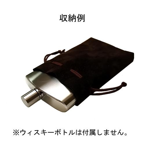 豚革ケース(バッカス・ウィスキーボトル170ml用)【メール便発送可能】