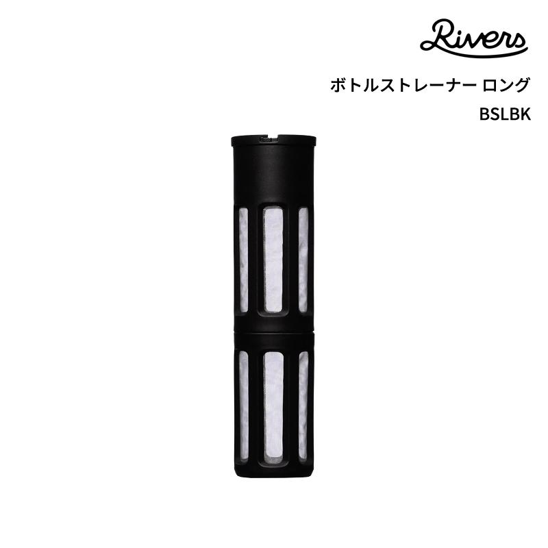 RIVERS(リバーズ) ボトルストレーナー ロング BSLBK