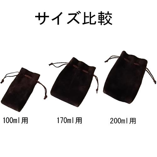 豚革ケース(バッカス・ウィスキーボトル200ml用)【メール便発送可能】