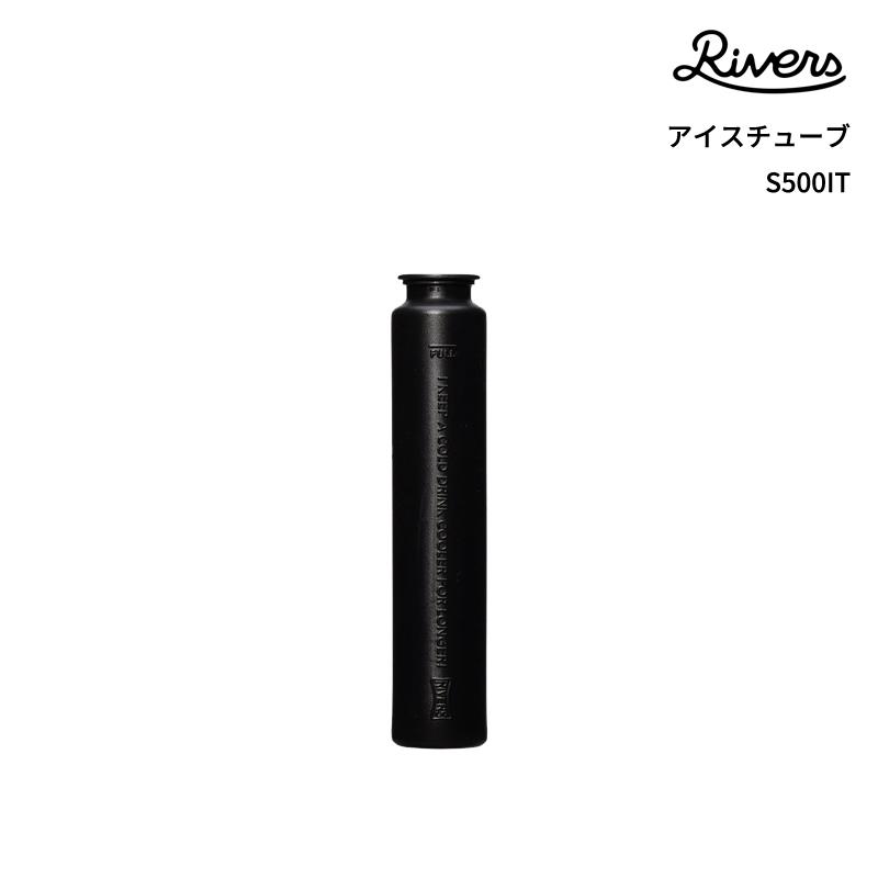 RIVERS(リバーズ) アイスチューブ S500IT