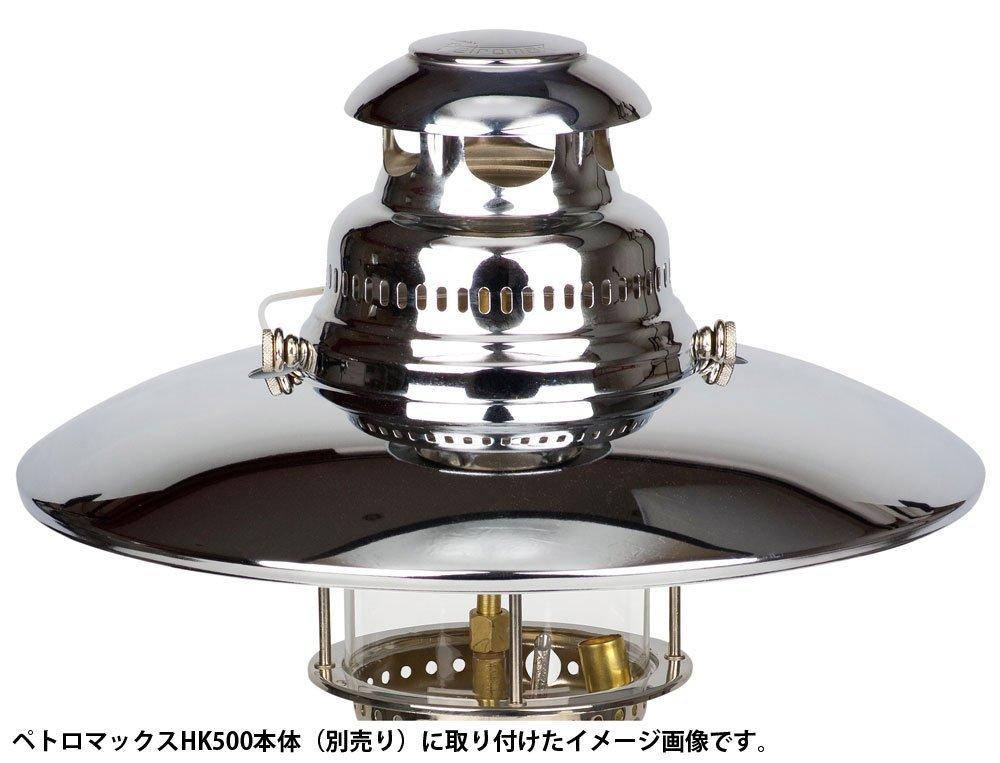 Petromax(ペトロマックス)HK500用 トップリフレクター