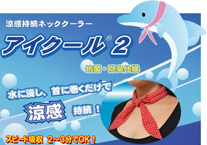 アイクール2 涼感持続ネッククーラー【ゆうパケット発送可能】