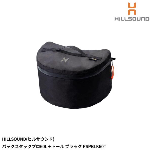 HILLSOUND(ヒルサウンド) パックスタックプロ60L+トール ブラック PSPBLK60T