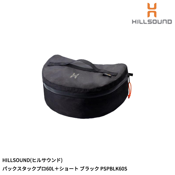 HILLSOUND(ヒルサウンド) パックスタックプロ60L+ショート ブラック PSPBLK60S
