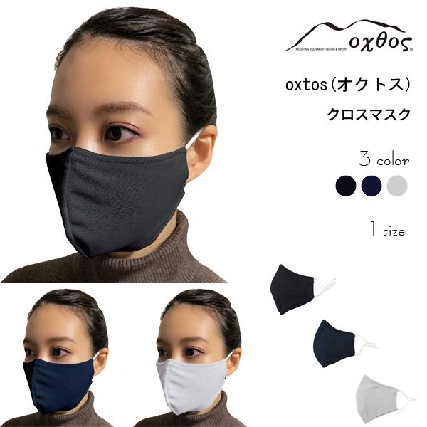 oxtos(オクトス) クロスマスク 【メール便発送可能】