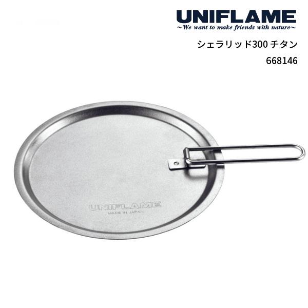 UNIFLAME(ユニフレーム) シェラカップリッド300 チタン 668146